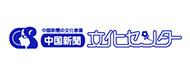 中国新聞文化センター